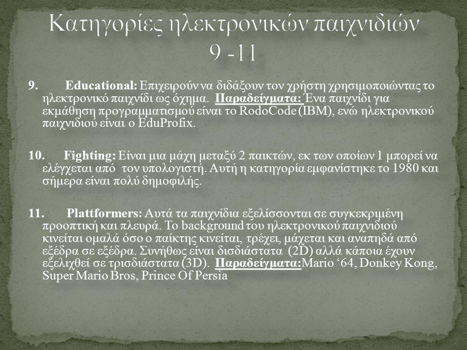 9. Educational: Επιχειρούν να διδάξουν τον χρήστη χρησιμοποιώντας το ηλεκτρονικό παιχνίδι ως όχημα.
