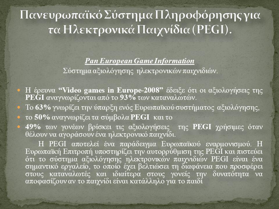 Pan European Game Information Σύστημα αξιολόγησης ηλεκτρονικών παιχνιδιών.