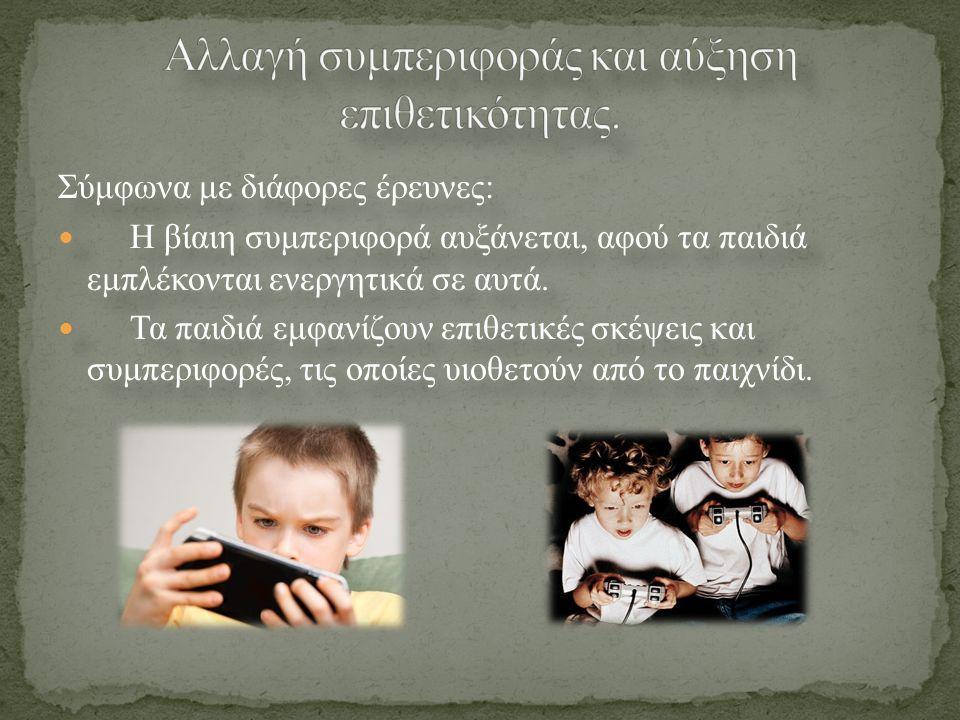 Σύμφωνα με διάφορες έρευνες: Η βίαιη συμπεριφορά αυξάνεται, αφού τα παιδιά εμπλέκονται ενεργητικά σε αυτά.