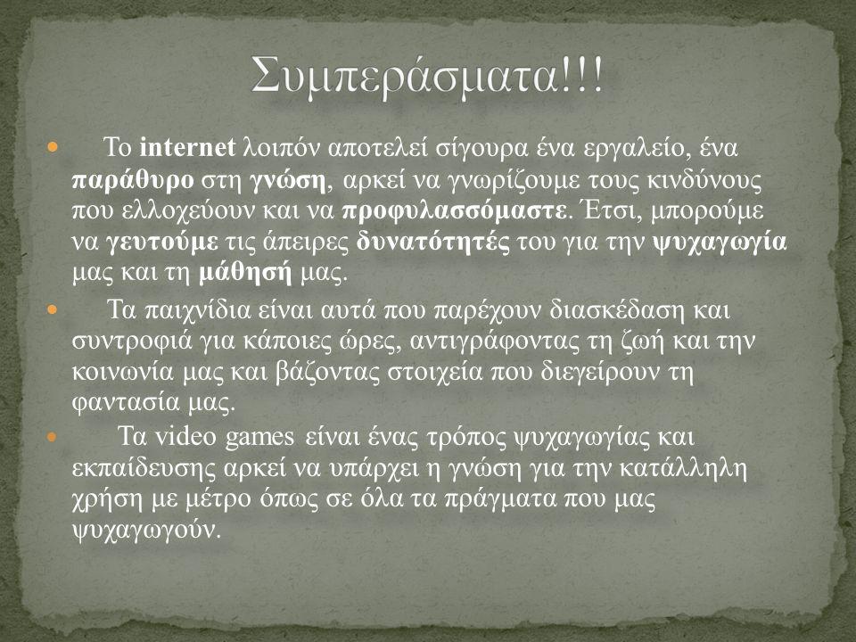 Το internet λοιπόν αποτελεί σίγουρα ένα εργαλείο, ένα παράθυρο στη γνώση, αρκεί να γνωρίζουμε τους κινδύνους που ελλοχεύουν και να προφυλασσόμαστε.