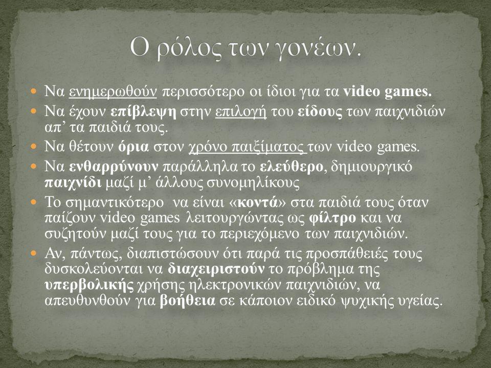 Να ενημερωθούν περισσότερο οι ίδιοι για τα video games.