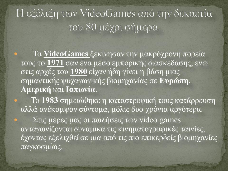 Τα VideoGames ξεκίνησαν την μακρόχρονη πορεία τους το 1971 σαν ένα μέσο εμπορικής διασκέδασης, ενώ στις αρχές του 1980 είχαν ήδη γίνει η βάση μιας σημαντικής ψυχαγωγικής βιομηχανίας σε Ευρώπη, Αμερική και Ιαπωνία.