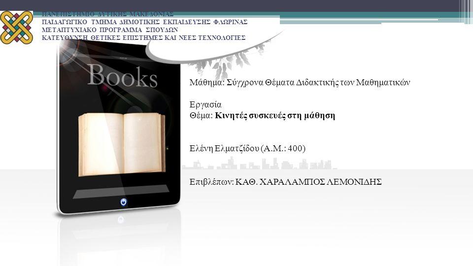 Μάθημα: Σύγχρονα Θέματα Διδακτικής των Μαθηματικών Εργασία Θέμα: Κινητές συσκευές στη μάθηση Ελένη Ελματζίδου (Α.Μ.: 400) Επιβλέπων: ΚΑΘ.