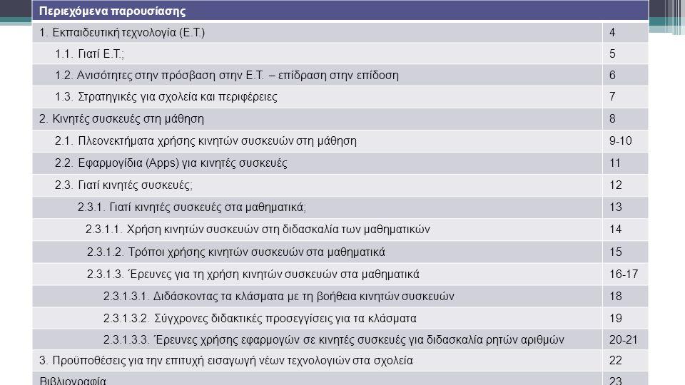 Περιεχόμενα παρουσίασης 1.Εκπαιδευτική τεχνολογία (Ε.Τ.)4 1.1.