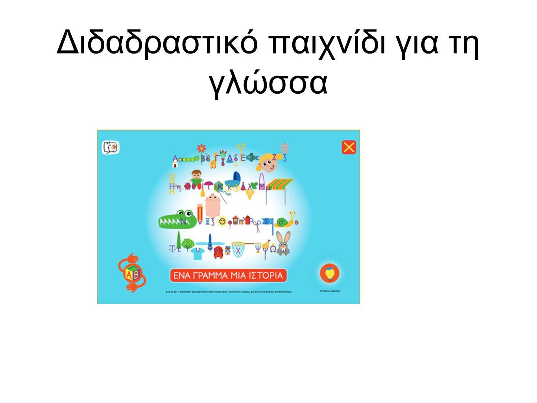 Διδαδραστικό παιχνίδι για τη γλώσσα
