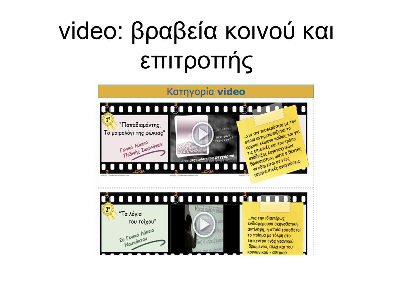 video: βραβεία κοινού και επιτροπής