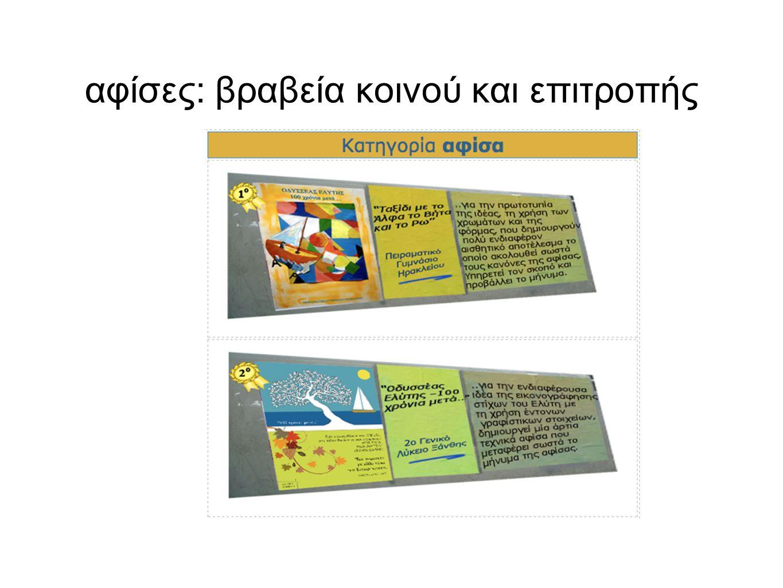 αφίσες: βραβεία κοινού και επιτροπής