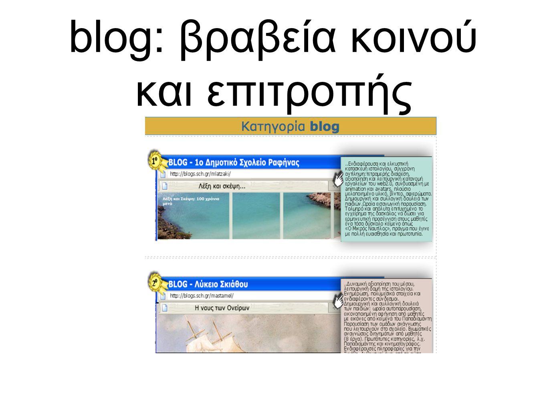 blog: βραβεία κοινού και επιτροπής