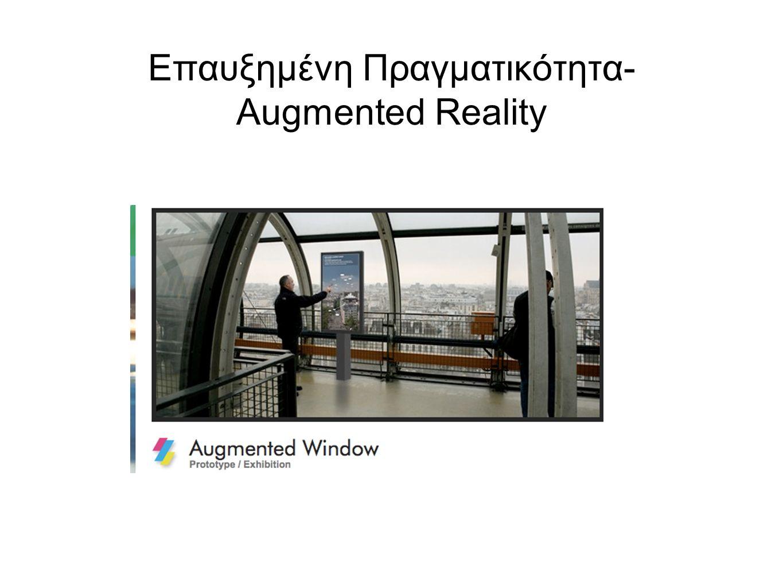 Επαυξημένη Πραγματικότητα- Augmented Reality