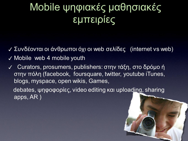 Mobile User Generated Content & Context ❖ Συν-δημιουργία, ενδυνάμωση των μαθητών-χρηστών.