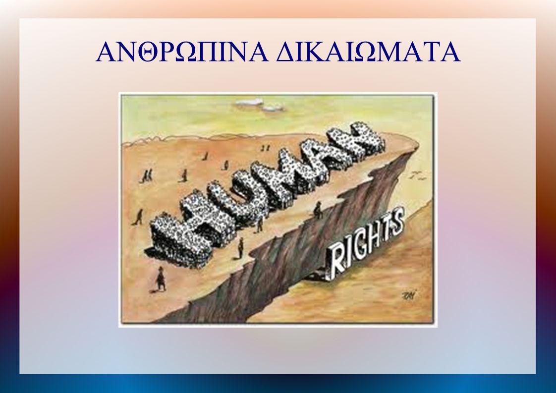 ● Δικαίωμα να ασκεί τα θρησκευτικά του καθήκοντα ιδιωτικά ή δημόσια.
