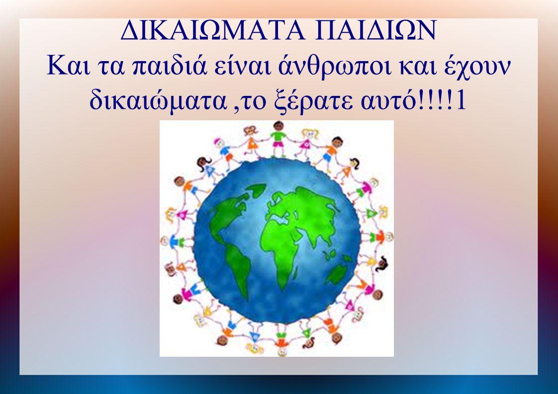 ΔΙΚΑΙΩΜΑΤΑ ΠΑΙΔΙΩΝ Και τα παιδιά είναι άνθρωποι και έχουν δικαιώματα,το ξέρατε αυτό!!!!1