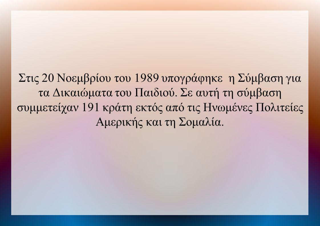 Στις 20 Νοεμβρίου του 1989 υπογράφηκε η Σύμβαση για τα Δικαιώματα του Παιδιού.