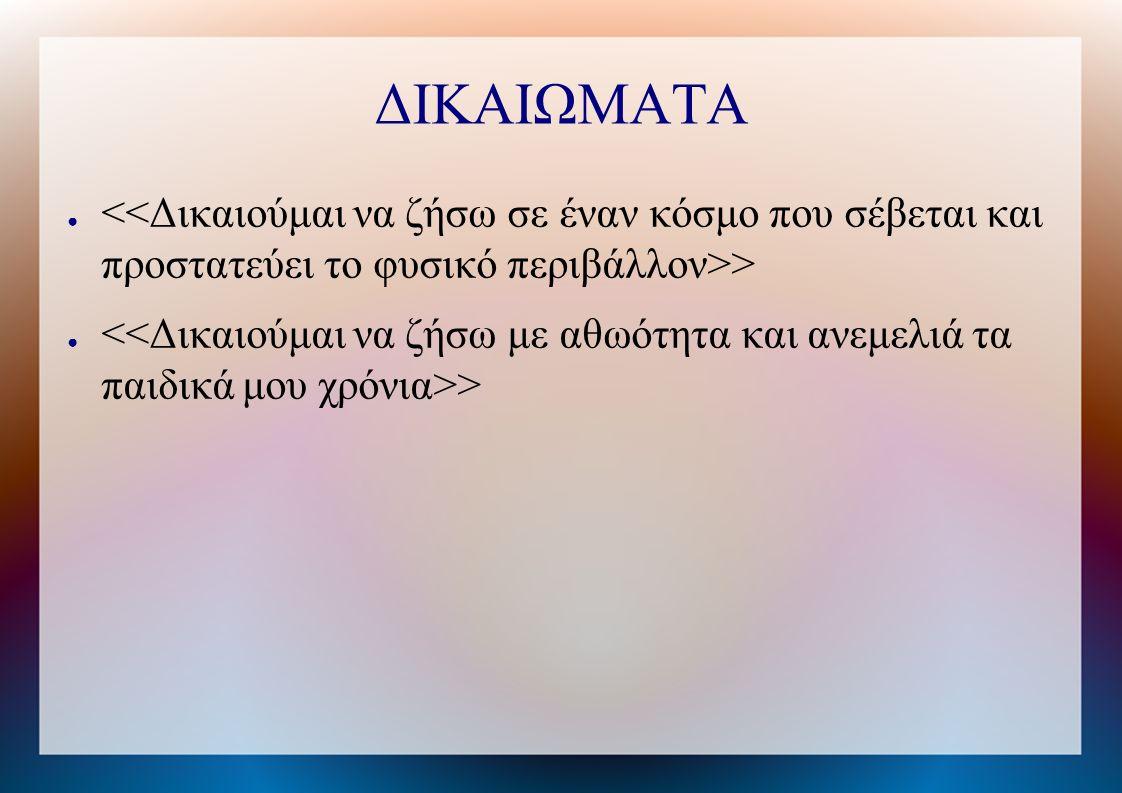 ΔΙΚΑΙΩΜΑΤΑ ● >