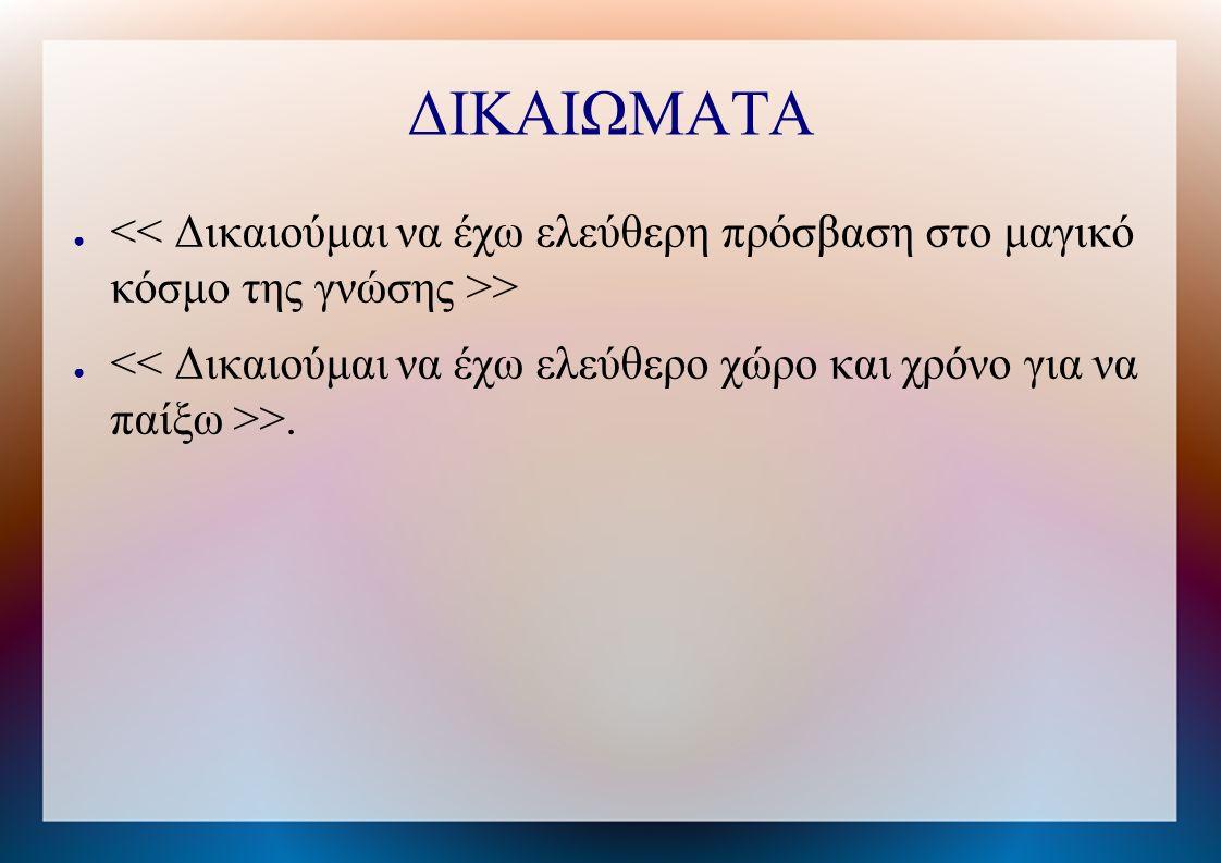ΔΙΚΑΙΩΜΑΤΑ ● > ● >.