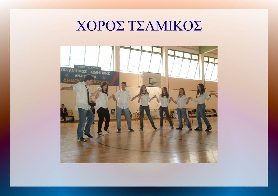 ΧΟΡΟΣ ΤΣΑΜΙΚΟΣ