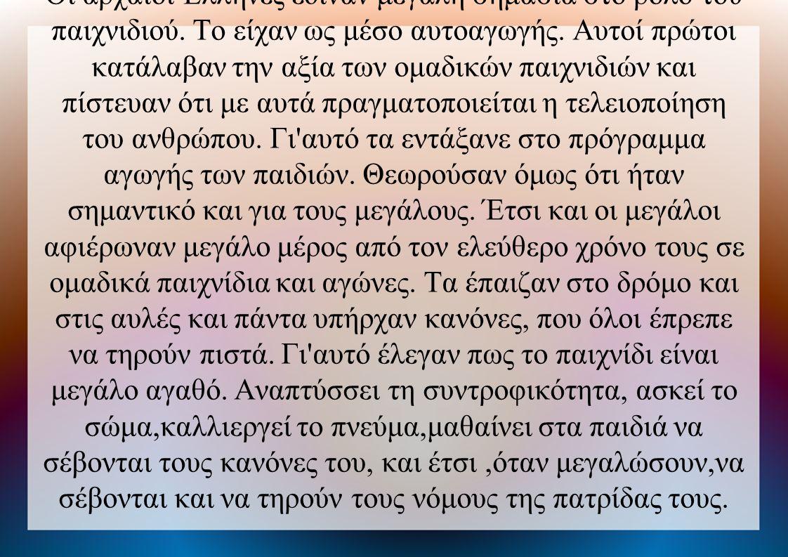 Οι αρχαίοι Έλληνες έδιναν μεγάλη σημασία στο ρόλο του παιχνιδιού.