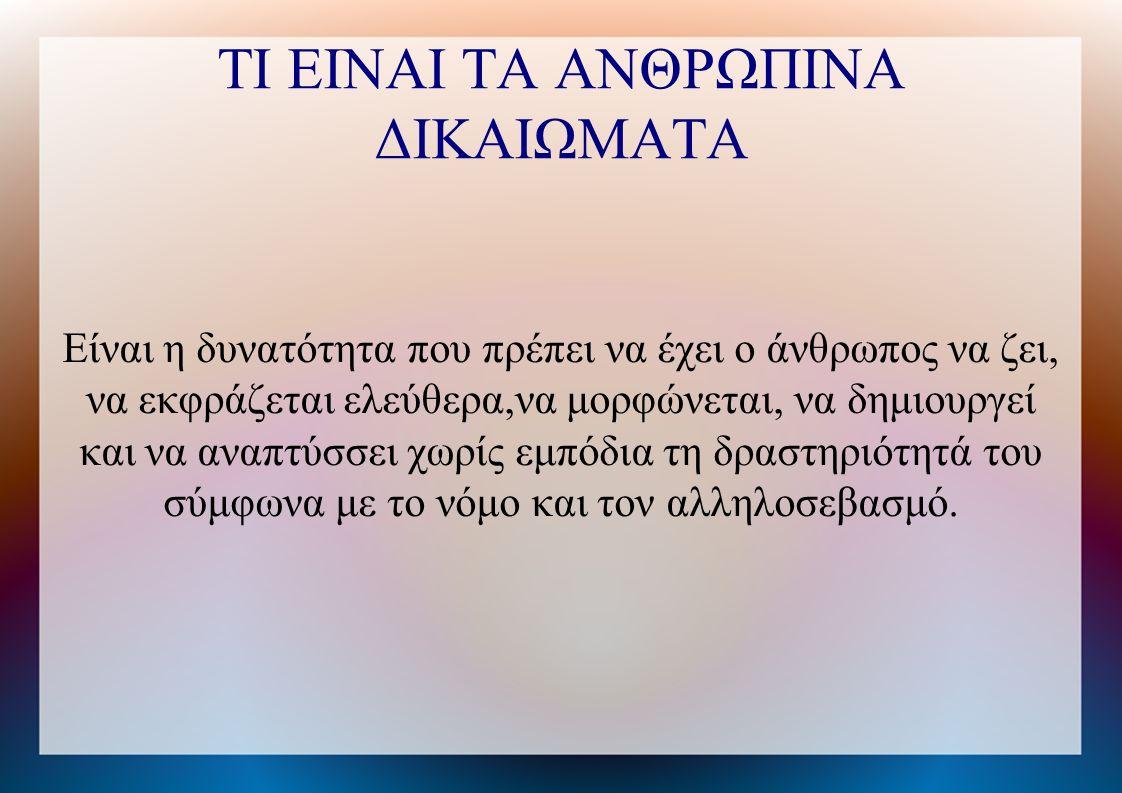 Ο ΠΑΛΙΑΤΣΟΣ
