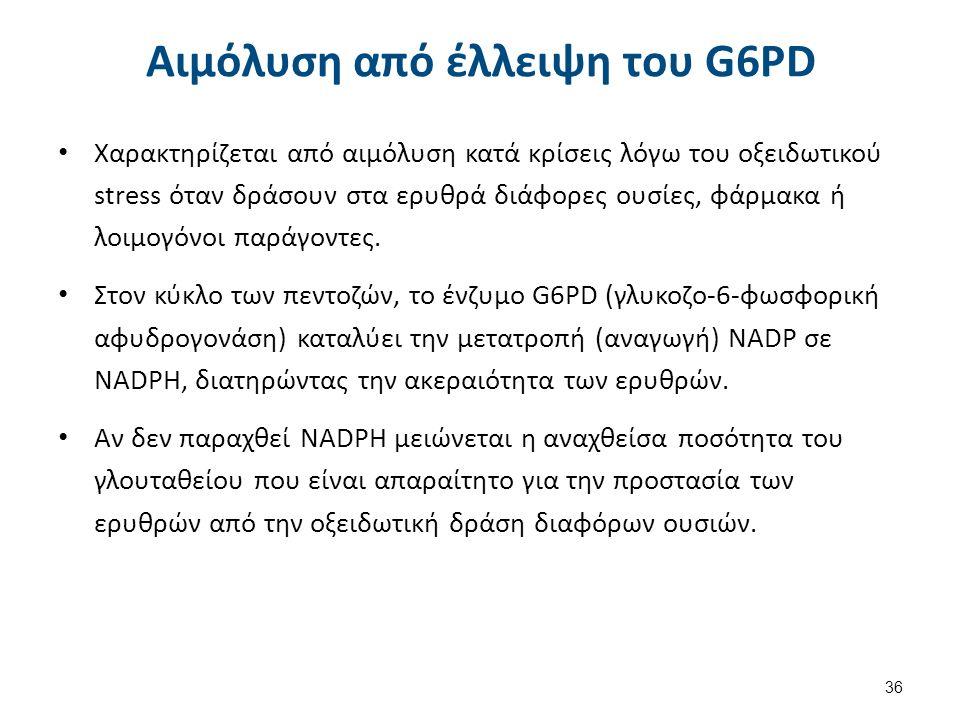 Αιμόλυση από έλλειψη του G6PD Χαρακτηρίζεται από αιμόλυση κατά κρίσεις λόγω του οξειδωτικού stress όταν δράσουν στα ερυθρά διάφορες ουσίες, φάρμακα ή λοιμογόνοι παράγοντες.