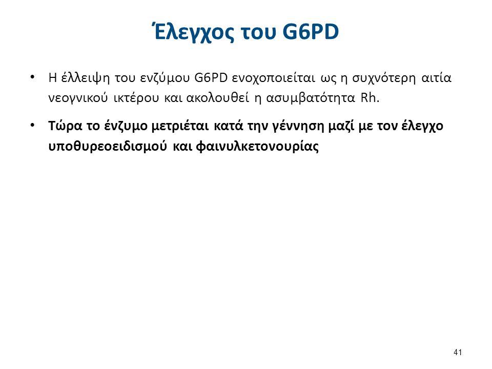 Έλεγχος του G6PD Η έλλειψη του ενζύμου G6PD ενοχοποιείται ως η συχνότερη αιτία νεογνικού ικτέρου και ακολουθεί η ασυμβατότητα Rh.