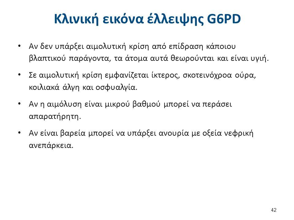 Κλινική εικόνα έλλειψης G6PD Αν δεν υπάρξει αιμολυτική κρίση από επίδραση κάποιου βλαπτικού παράγοντα, τα άτομα αυτά θεωρούνται και είναι υγιή. Σε αιμ