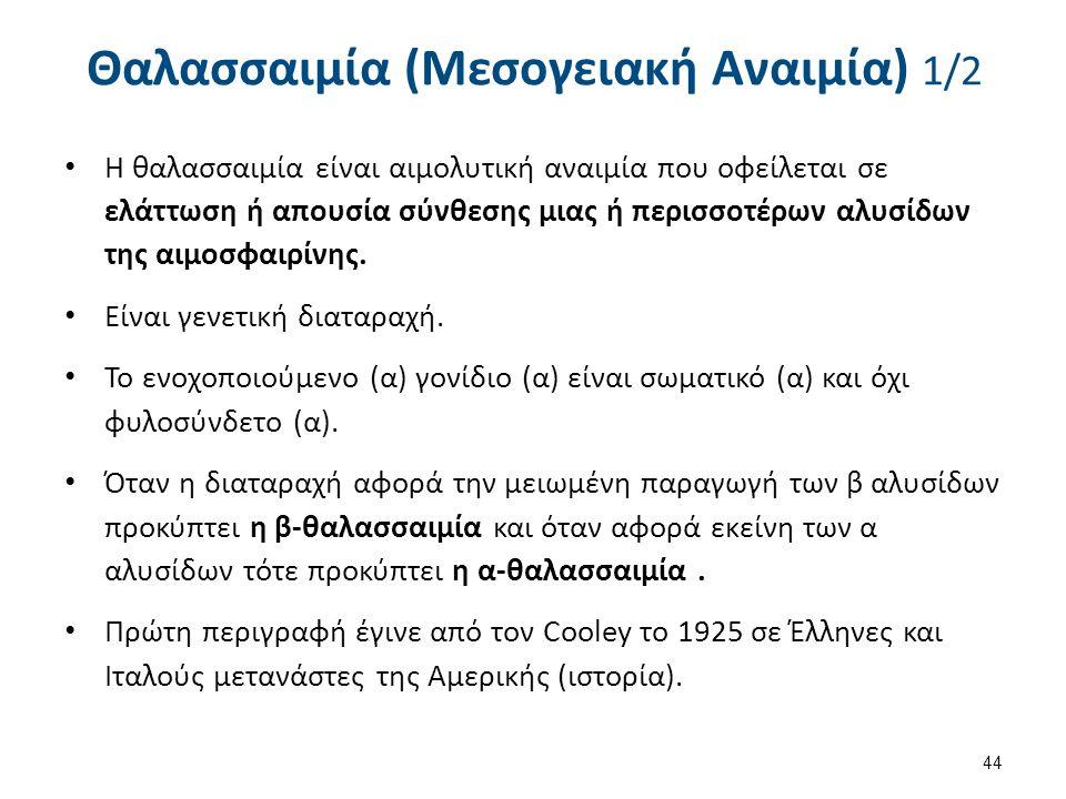 Θαλασσαιμία (Μεσογειακή Αναιμία) 1/2 Η θαλασσαιμία είναι αιμολυτική αναιμία που οφείλεται σε ελάττωση ή απουσία σύνθεσης μιας ή περισσοτέρων αλυσίδων