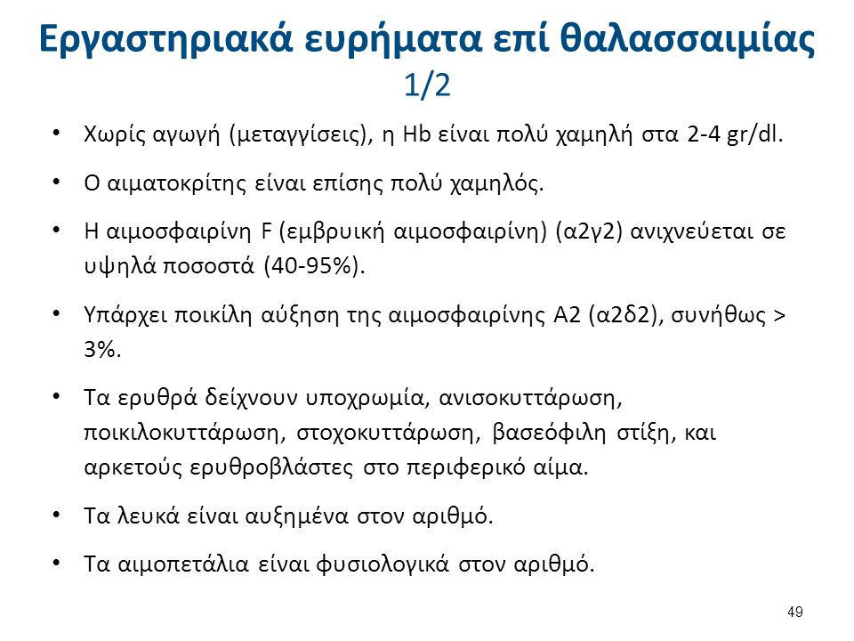 Εργαστηριακά ευρήματα επί θαλασσαιμίας 1/2 Χωρίς αγωγή (μεταγγίσεις), η Hb είναι πολύ χαμηλή στα 2-4 gr/dl. Ο αιματοκρίτης είναι επίσης πολύ χαμηλός.