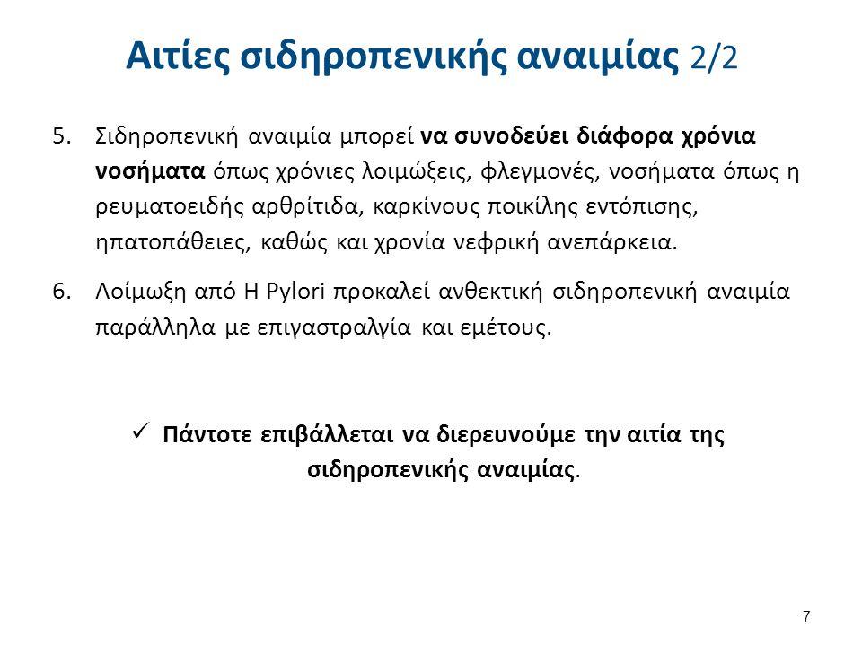 Φυλοσύνδετος κληρονομικότητα 38 XlinkRecessive , από Ravidreams διαθέσιμο ως κοινό κτήμαXlinkRecessiveRavidreams