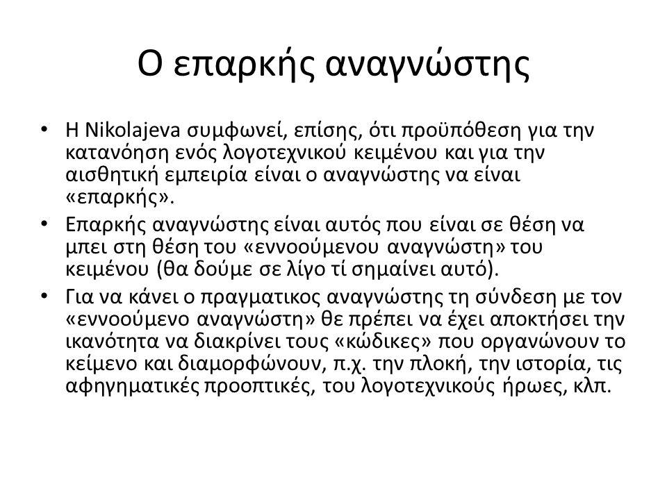 Ο επαρκής αναγνώστης Η Nikolajeva συμφωνεί, επίσης, ότι προϋπόθεση για την κατανόηση ενός λογοτεχνικού κειμένου και για την αισθητική εμπειρία είναι ο αναγνώστης να είναι «επαρκής».