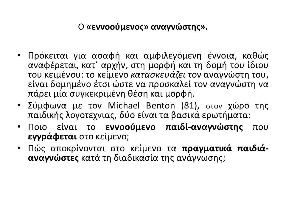 Ο «εννοούμενος» αναγνώστης».