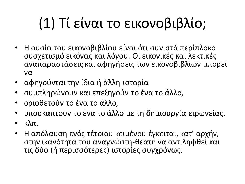 (1) Τί είναι το εικονοβιβλίο; Η ουσία του εικονοβιβλίου είναι ότι συνιστά περίπλοκο συσχετισμό εικόνας και λόγου.