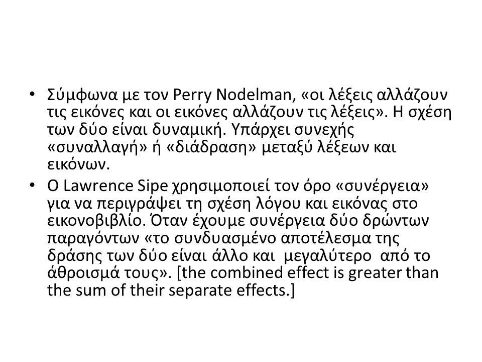 Σύμφωνα με τον Perry Nodelman, «οι λέξεις αλλάζουν τις εικόνες και οι εικόνες αλλάζουν τις λέξεις».