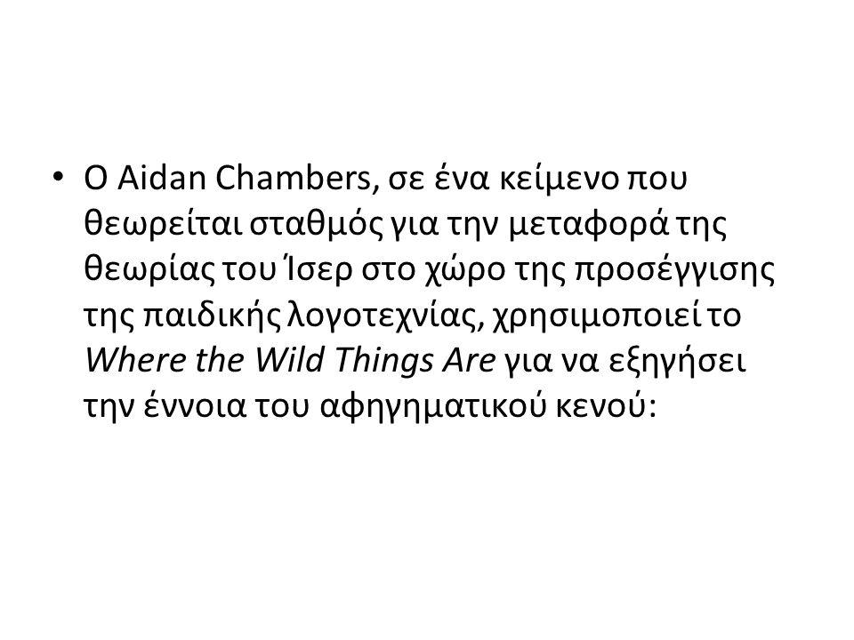 Ο Aidan Chambers, σε ένα κείμενο που θεωρείται σταθμός για την μεταφορά της θεωρίας του Ίσερ στο χώρο της προσέγγισης της παιδικής λογοτεχνίας, χρησιμοποιεί το Where the Wild Things Are για να εξηγήσει την έννοια του αφηγηματικού κενού: