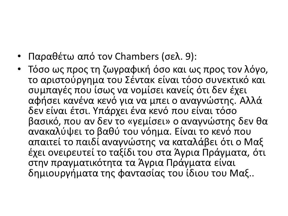 Παραθέτω από τον Chambers (σελ.