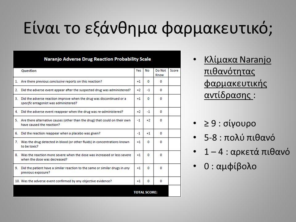 Είναι το εξάνθημα φαρμακευτικό; Κλίμακα Naranjo πιθανότητας φαρμακευτικής αντίδρασης : ≥ 9 : σίγουρο 5-8 : πολύ πιθανό 1 – 4 : αρκετά πιθανό 0 : αμφίβολο