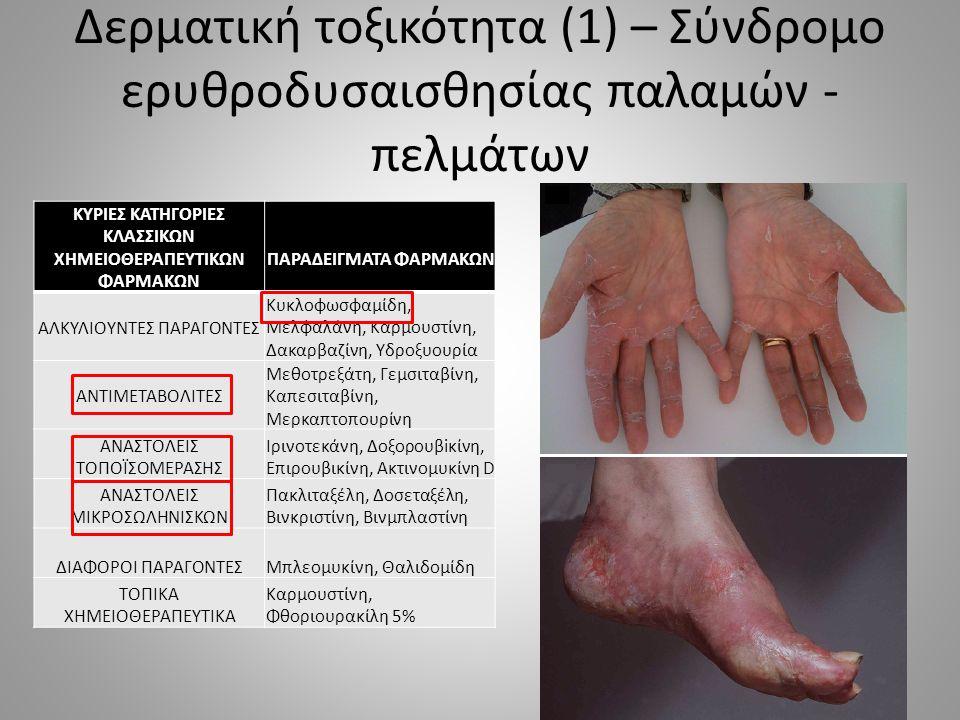 ΔΙΑΤΑΡΑΧΕΣ ΔΕΡΜΑΤΟΣ ΚΑΙ ΥΠΟΔΟΡΙΟΥ Στάδιο 0Στάδιο 1Στάδιο 2Στάδιο 3Στάδιο 4Στάδιο 5 Ανεπιθύμητη Ενέργεια : Κηλιδοβλατιδώδες εξάνθημα < 10 % BSA, με / χωρίς συμπτώματα 10 - 30% BSA με / χωρίς συμτώματα.