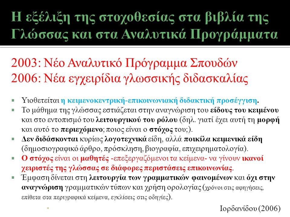 2003: Νέο Αναλυτικό Πρόγραμμα Σπουδών 2006: Νέα εγχειρίδια γλωσσικής διδασκαλίας  Υιοθετείται η κειμενοκεντρική-επικοινωνιακή διδακτική προσέγγιση.