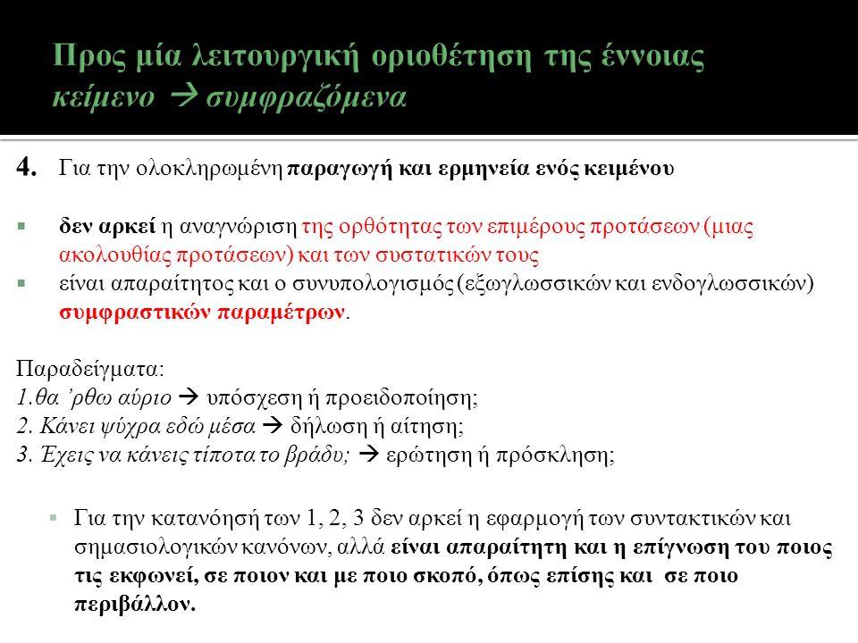 4. Για την ολοκληρωμένη παραγωγή και ερμηνεία ενός κειμένου  δεν αρκεί η αναγνώριση της ορθότητας των επιμέρους προτάσεων (μιας ακολουθίας προτάσεων)