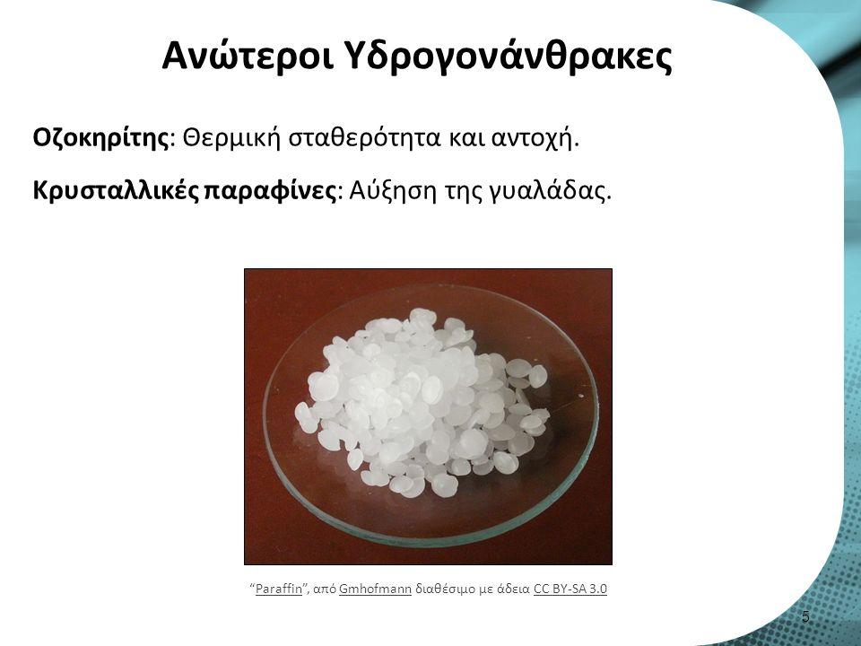 Ανώτεροι Υδρογονάνθρακες Οζοκηρίτης: Θερμική σταθερότητα και αντοχή.