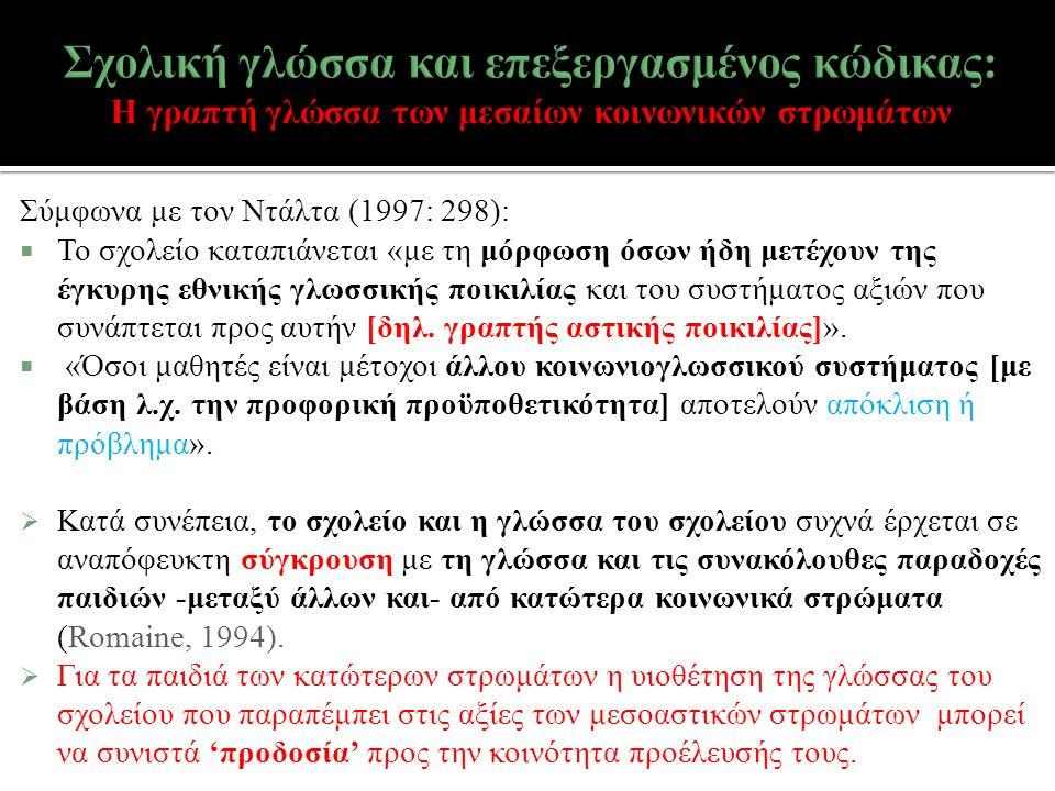 Σύμφωνα με τον Ντάλτα (1997: 298):  Το σχολείο καταπιάνεται «με τη μόρφωση όσων ήδη μετέχουν της έγκυρης εθνικής γλωσσικής ποικιλίας και του συστήματος αξιών που συνάπτεται προς αυτήν [δηλ.