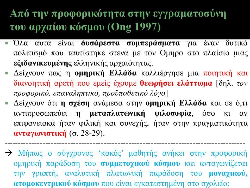  Όλα αυτά είναι δυσάρεστα συμπεράσματα για έναν δυτικό πολιτισμό που ταυτίστηκε στενά με τον Όμηρο στο πλαίσιο μιας εξιδανικευμένης ελληνικής αρχαιότητας.