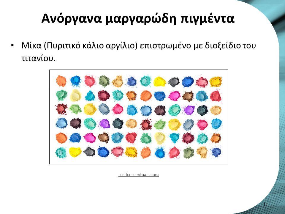 11 Ανόργανα μαργαρώδη πιγμέντα Μίκα (Πυριτικό κάλιο αργίλιο) επιστρωμένο με διοξείδιο του τιτανίου.