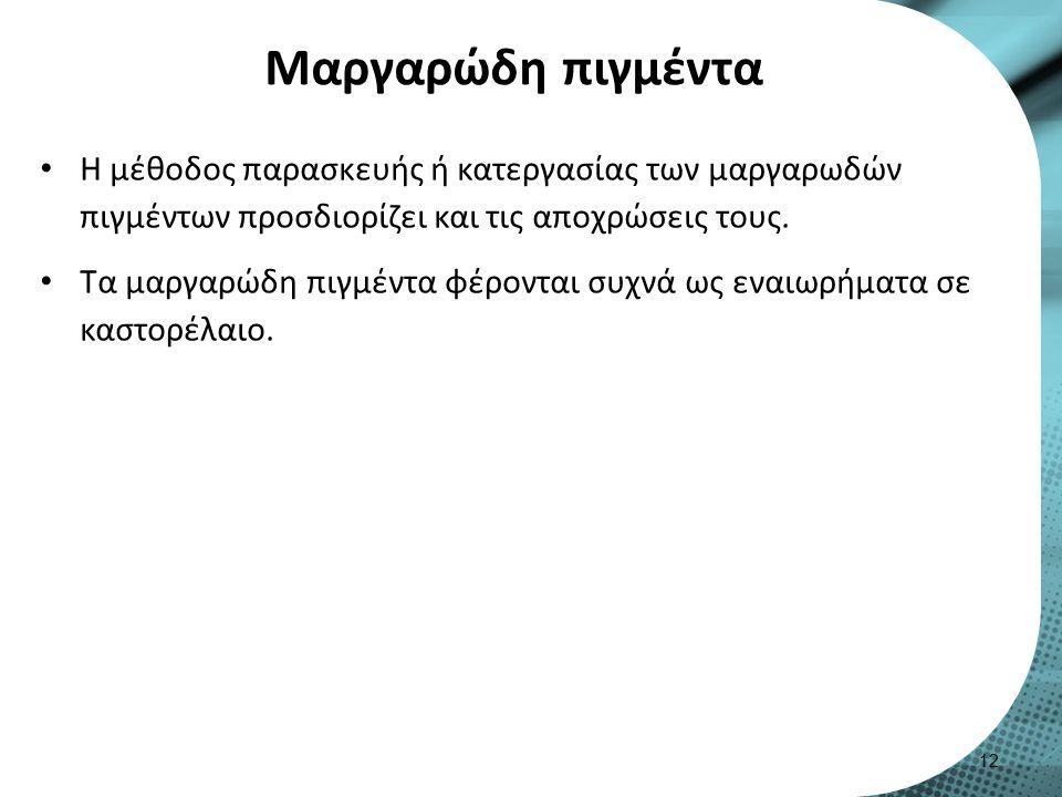 Μαργαρώδη πιγμέντα Η μέθοδος παρασκευής ή κατεργασίας των μαργαρωδών πιγμέντων προσδιορίζει και τις αποχρώσεις τους.