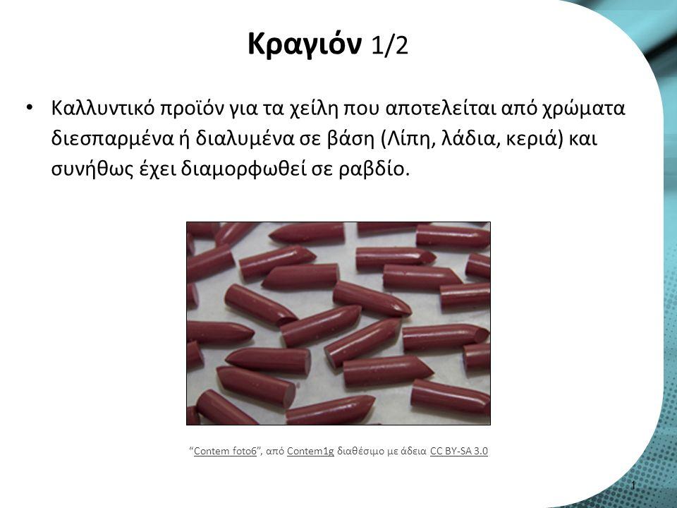 Κραγιόν 1/2 Καλλυντικό προϊόν για τα χείλη που αποτελείται από χρώματα διεσπαρμένα ή διαλυμένα σε βάση (Λίπη, λάδια, κεριά) και συνήθως έχει διαμορφωθεί σε ραβδίο.
