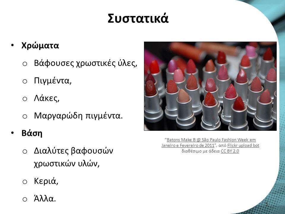 Συστατικά Χρώματα o Βάφουσες χρωστικές ύλες, o Πιγμέντα, o Λάκες, o Μαργαρώδη πιγμέντα.