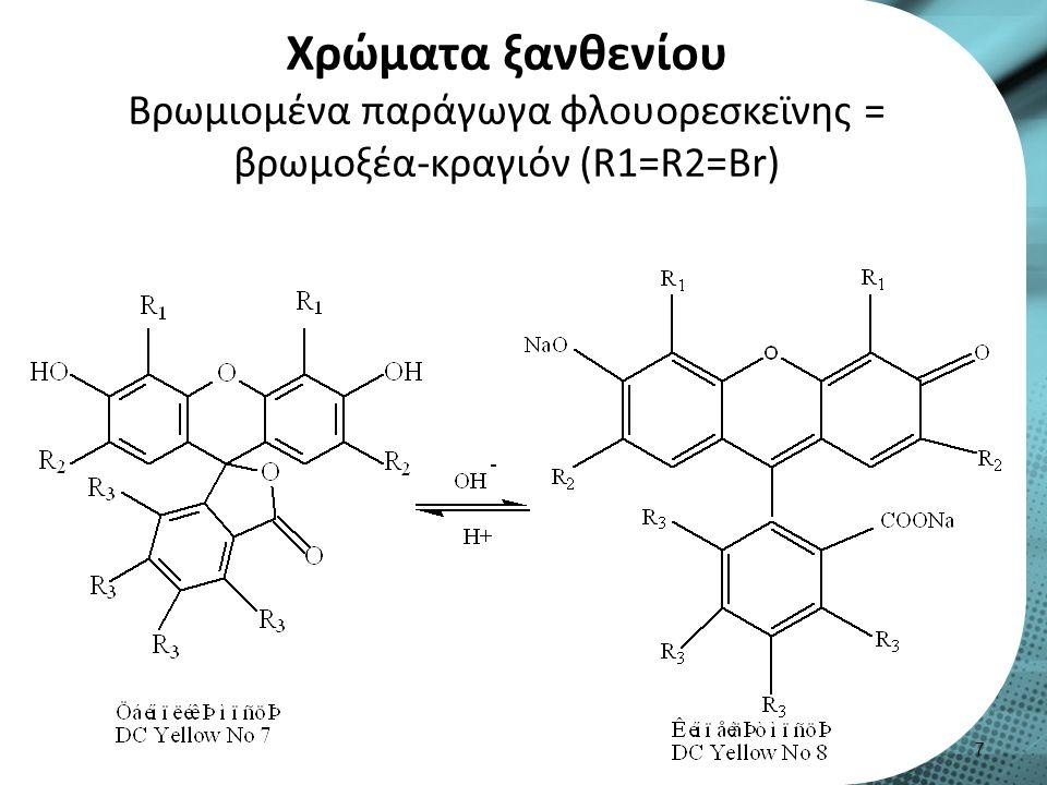 Χρώματα ξανθενίου Βρωμιομένα παράγωγα φλουορεσκεϊνης = βρωμοξέα-κραγιόν (R1=R2=Br) 7