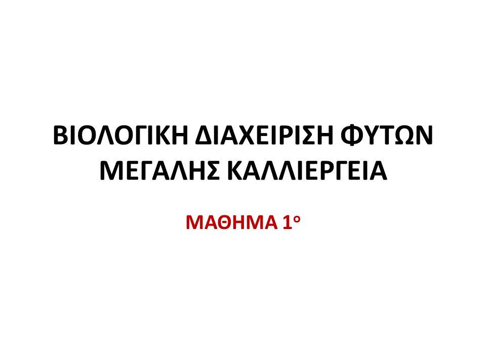 ΜΟΡΦΕΣ ΓΕΩΡΓΙΑΣ 1.Συμβατική Γεωργία: Η παραγωγή γεωργικών προϊόντων με την χρησιμοποίηση γεωργικών φαρμάκων και λιπασμάτων.