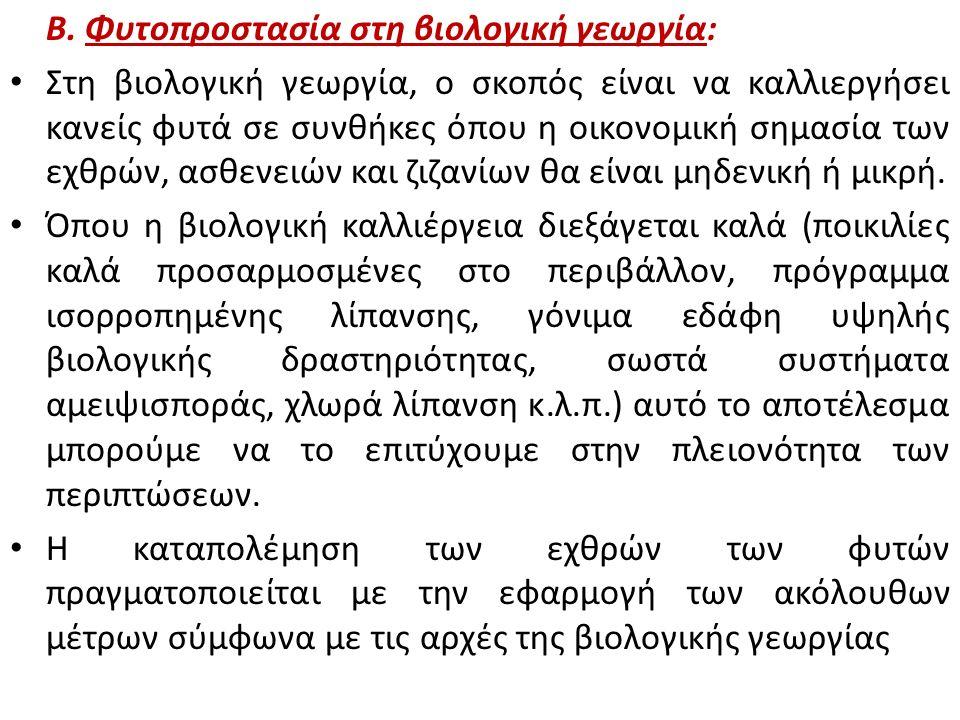 Β. Φυτοπροστασία στη βιολογική γεωργία: Στη βιολογική γεωργία, ο σκοπός είναι να καλλιεργήσει κανείς φυτά σε συνθήκες όπου η οικονομική σημασία των εχ