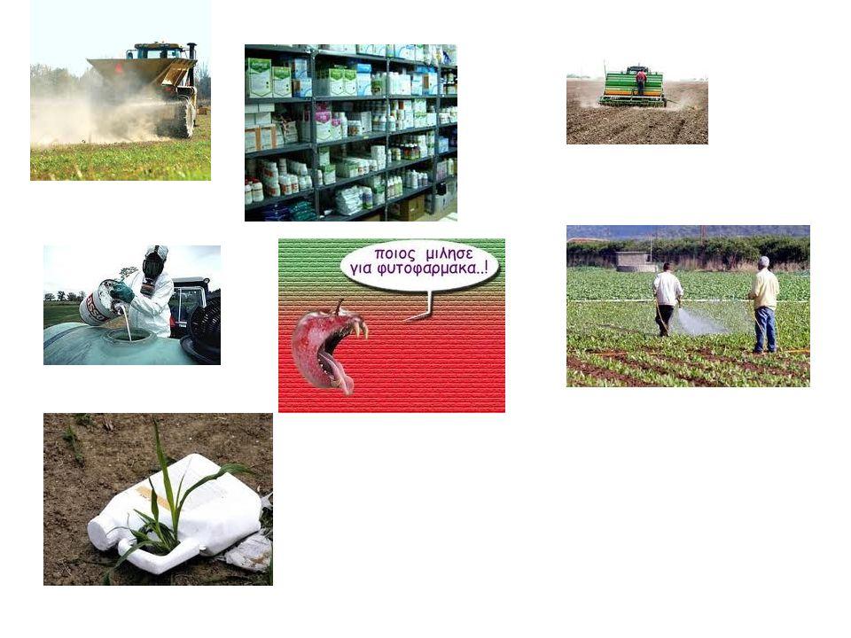 Στόχος της ολοκληρωμένης παραγωγής είναι κυρίως η παραγωγή προϊόντων χωρίς υπολείμματα τοξικών ουσιών και με την ελάχιστη δυνατή ρύπανση του οικοσυστήματος από λιπάσματα, γεωργικά φάρμακα και άλλες ανεπιθύμητες ουσίες ή προϊόντα.