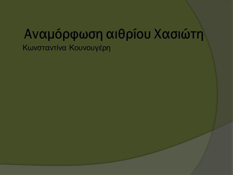 Αναμόρφωση αιθρίου Χασιώτη Κωνσταντίνα Κουνουγέρη